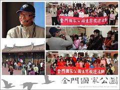 瓊林人文步道之旅-01