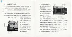マミヤシックス manual 3