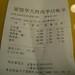 IMG_8589 北京 什刹海 烤肉季 當天帳單.JPG