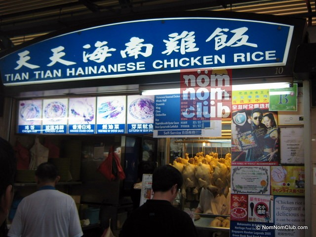 Tian-Tian-Hainanese-Chicken-Rice | Flickr - Photo Sharing!