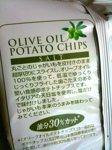 オリーブオイルポテトチップスの説明書き