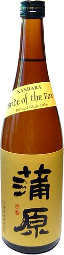 John Gauntner May 2011 Bottle REV