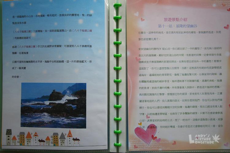 9810-旅遊計畫_128.jpg