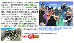 110615 - 漫畫家「福田宏」的最新連載《常住戦陣!!ムシブギョー》將在18日首播動畫宣傳廣告!