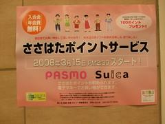 20080314_185358_DSCF3134