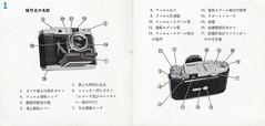 マミヤシックス manual 1