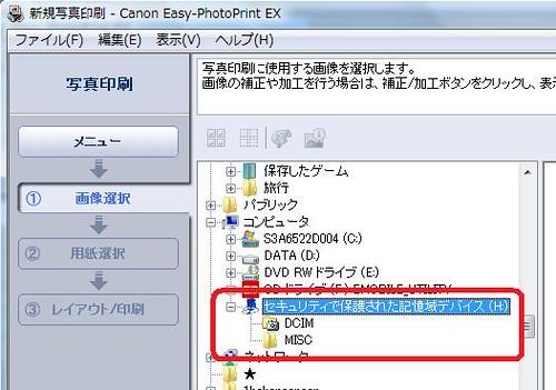 キヤノンPIXUS MP640 プリント4