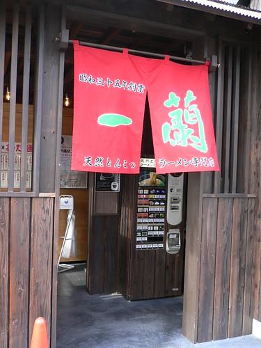 一蘭発祥の店