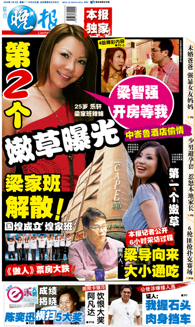 Wanbao cover page, 8 Feb 2010