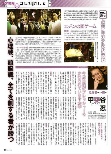 オトナファミ (2010/04) p.55