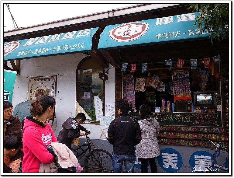 厚道飲食店 (16)