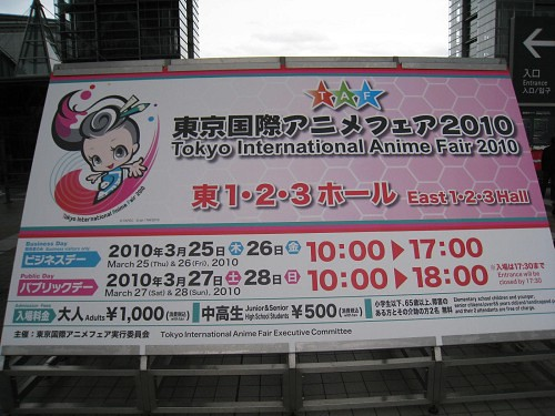 20100327_tokyointernationalanimefair 001