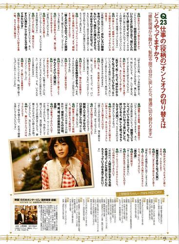 De☆View (2010/01) P.42