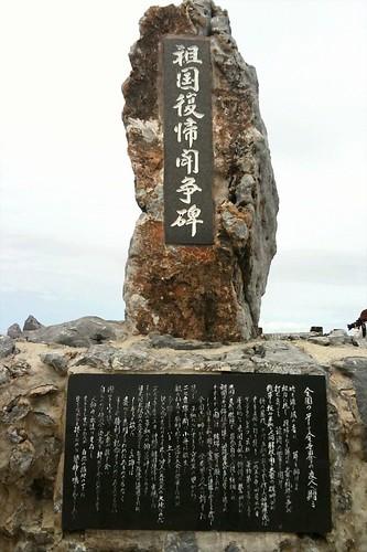 鹿児島県を眼前にして、この日本の土地が日本ではなかった歴史があった。辺戸岬には、その記憶の記念碑がある。北方四島もだが、沖縄も自分の目で見るべき場所の一つ。ネットで安易に愛国心を語る輩は特に。旅でも見る気があれば色々見える。