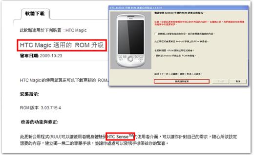 actualización HTC Magic con HTC Sense