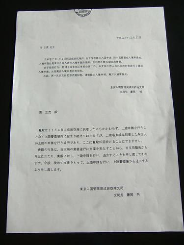 冯正虎向中国政府转呈12月3日的 (by fzhenghu)