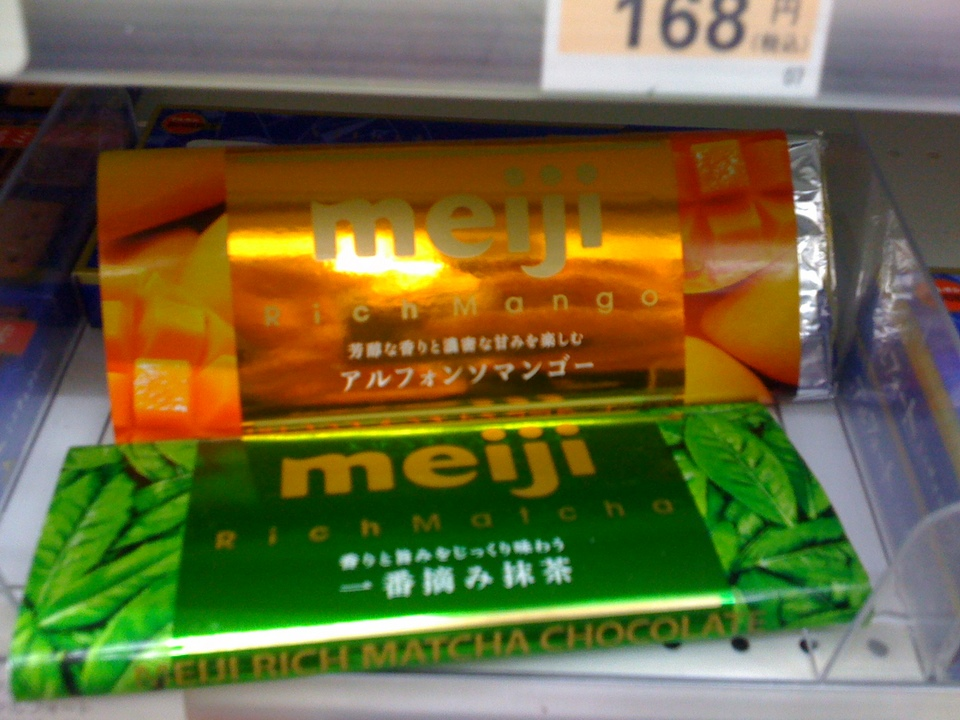 Meiji bring out two new flavors of chocolate with some interesting wrapper colors. The top one was mango, the bottom one green tea macha.
