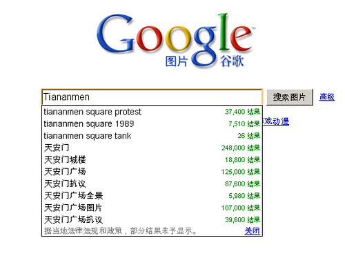 Google Tiananmen