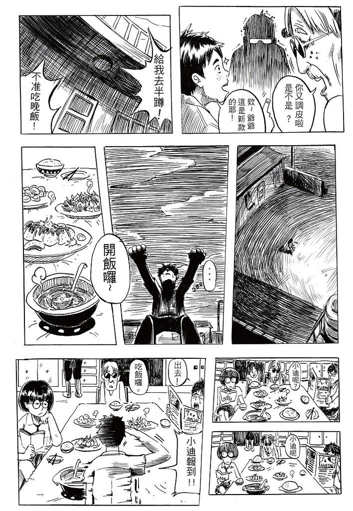 BLUE JOKER_頁面_10