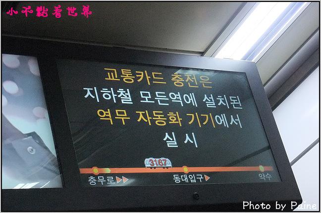 韓國搭捷運