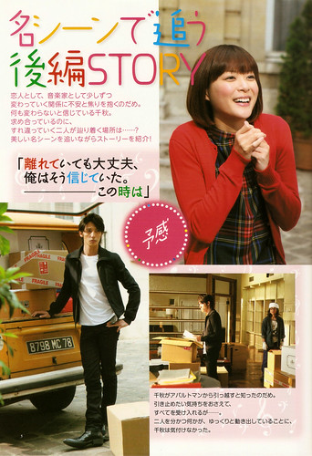 Nodame 2nd GuideBook P.05