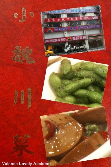 小魏川菜餐廳