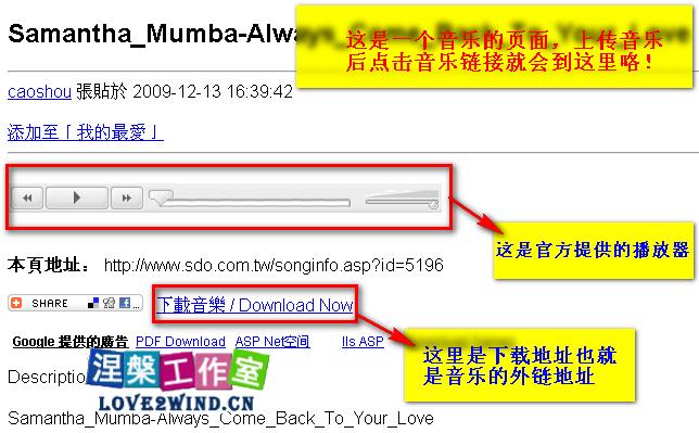 sdo.com.tw – 来自台湾的音乐图片外链服务【图文说明】-涅槃茶馆