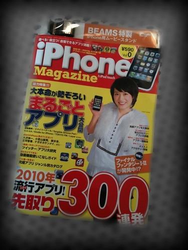 これ系は買わない主義だけど、iPhone Magazineを買ってしまった。