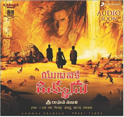 Yuganiki Okkadu (2010) Movie MP3 Songs Download