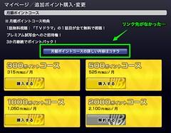 マイページ/追加ポイント購入/変更