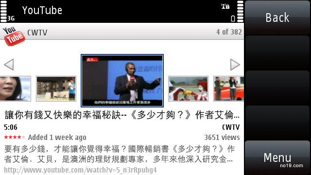 Browse Videos - Screenshot0103