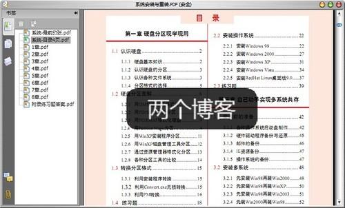 电脑报出品:《系统安装与重装》PDF电子书下载(全程图解、自学必备) | 爱软客