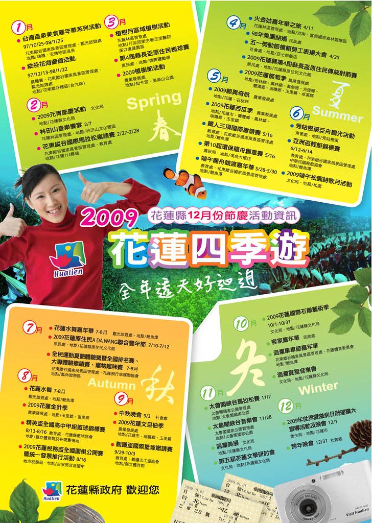 2009花蓮四季遊