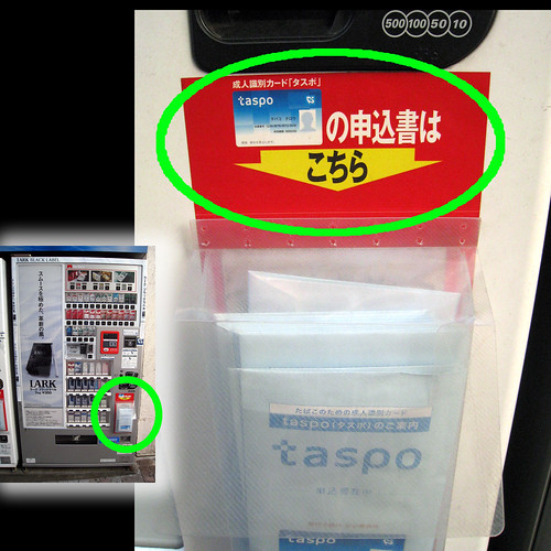 Everyday Kanji week 22 - Vending Machine ④