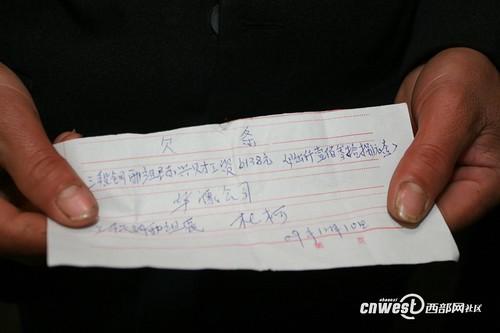 六名重庆农民工在西安讨薪