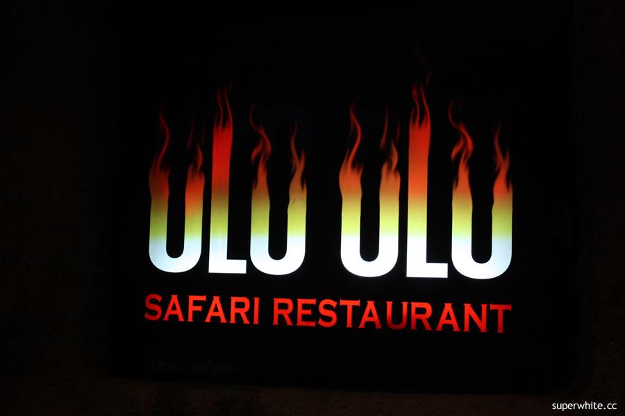 Ulu Ulu Restaurant