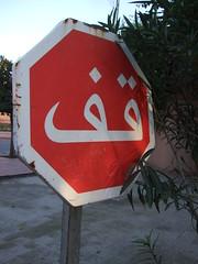 Road Sign Marocco