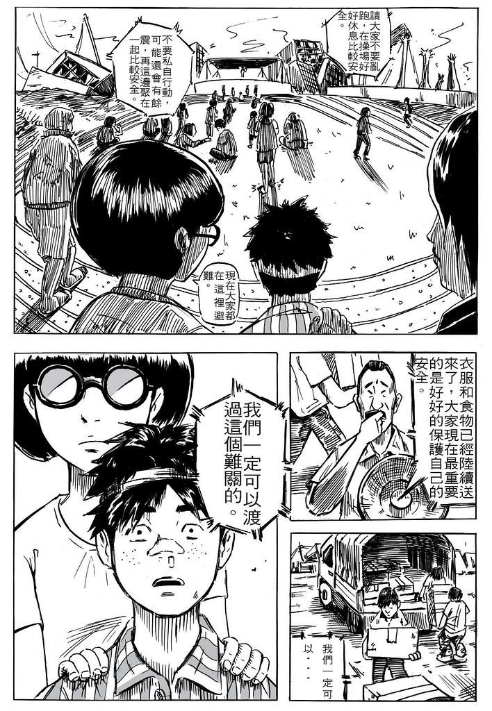 BLUE JOKER_頁面_30