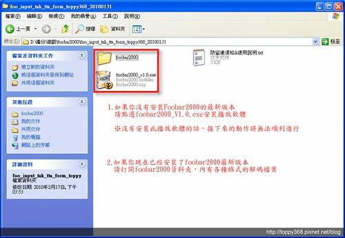 foo_input_tak_tta_form_toppy368_4