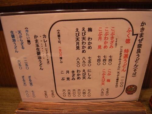 かきまぜ奈良うどん「ふく徳」@奈良市-04