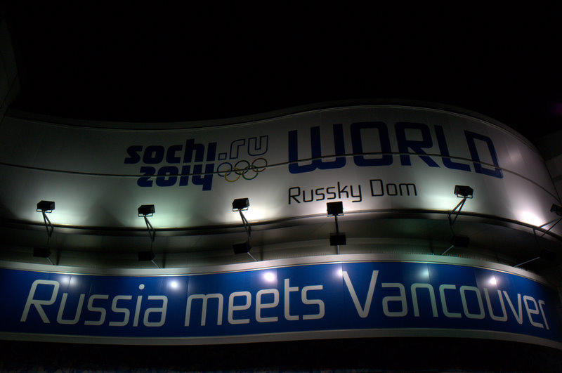 Russia rented out Science World to bring us Sochi 2014 (home the the next Winter Olympic Games).  And if your lucky you will run into Cheburashka.