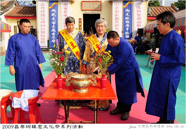 2009昌黎祠韓愈文化祭系列活動-三獻禮祭典儀式