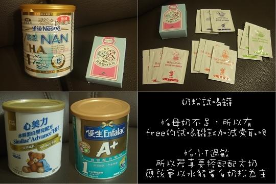 090915 s01奶粉試喝罐