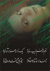Posters for International Women's Da(14) (sabzphoto) Tags: green for march day iran 8 womens international posters sultan  neda zan agha  soltan    zanan      postersofprotest