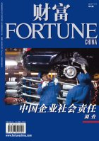 Fortune China AccountAbility cover story March 2010
