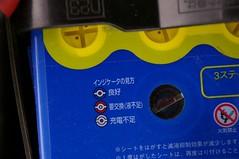 Panasonic Blue Battery caos #3