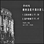Li Jianhong LP