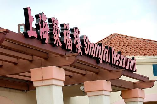 shanghai restaurant 023