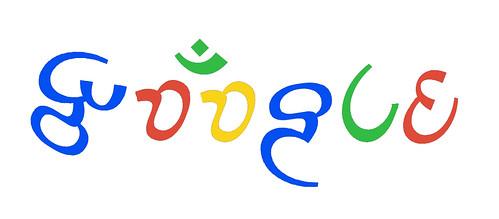 google ohm