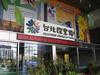 Taipei Discovery Centre